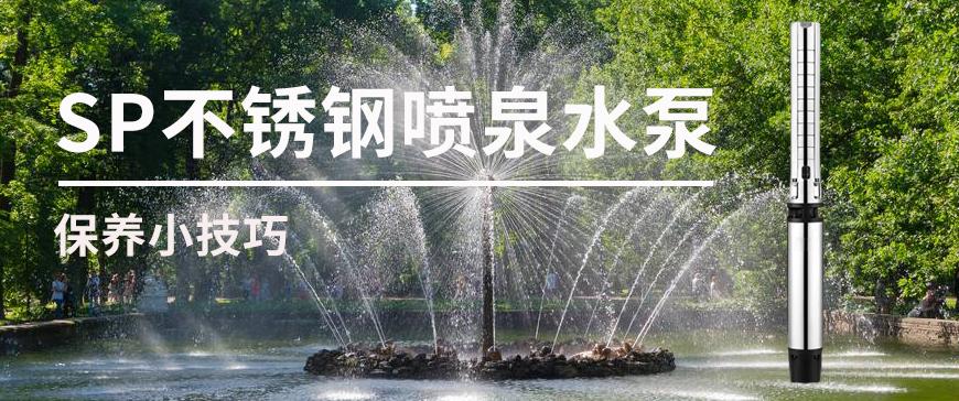 东大泵业 | 值得收藏,SP不锈钢优德88手机版水泵的保养小技巧,非常实用