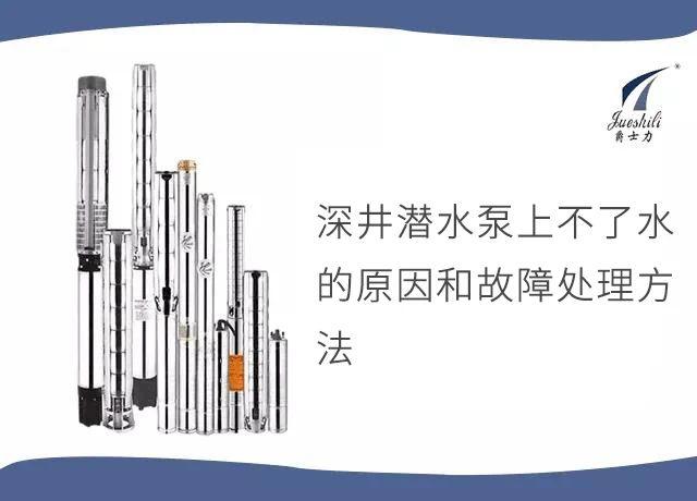 东大泵业 | 了解这些原因及故障处理方法,不再担忧深井潜水泵不出水